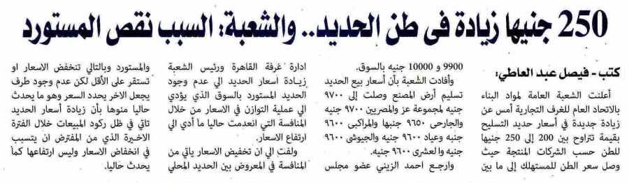 Al Alam Al Youm 24 May P.1.jpg