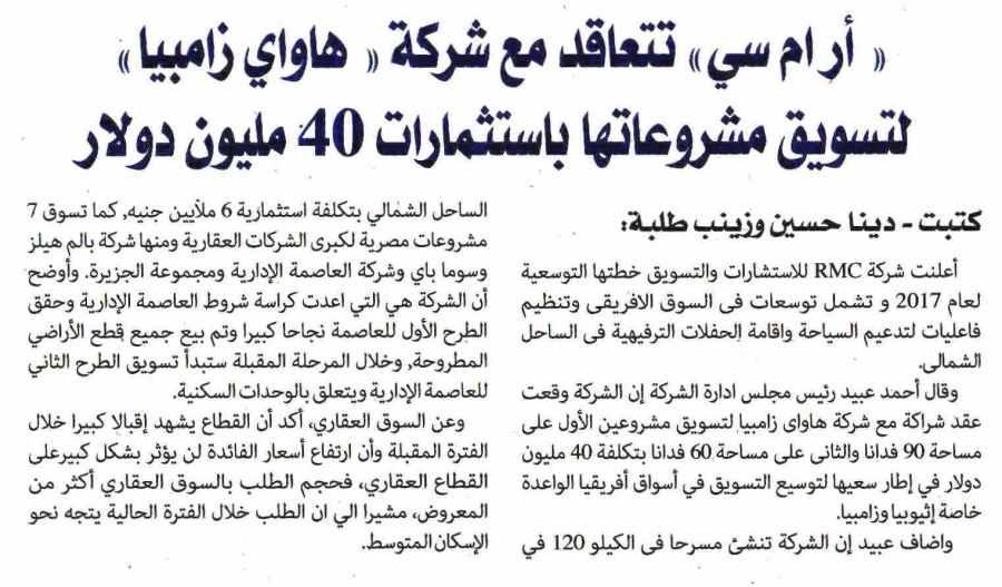 Al Alam Al Youm 25 May P.1.jpg