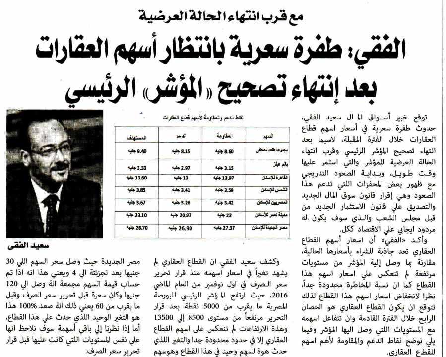 Al Alam Al Youm 9 May P.4.jpg