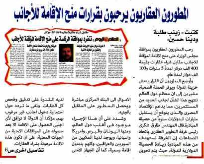 Al Alam Al Youm 9 May PA.1-6