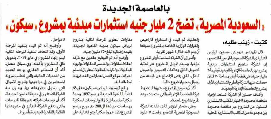 Al Alam Al Youm Weekly 22 May P.1.jpg