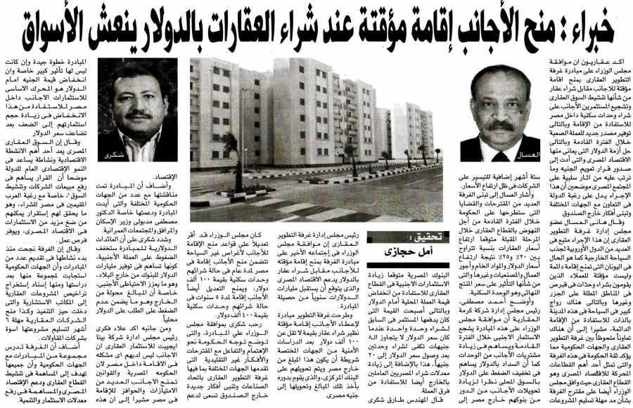 Al Amwal 14 May P.4 A.jpg