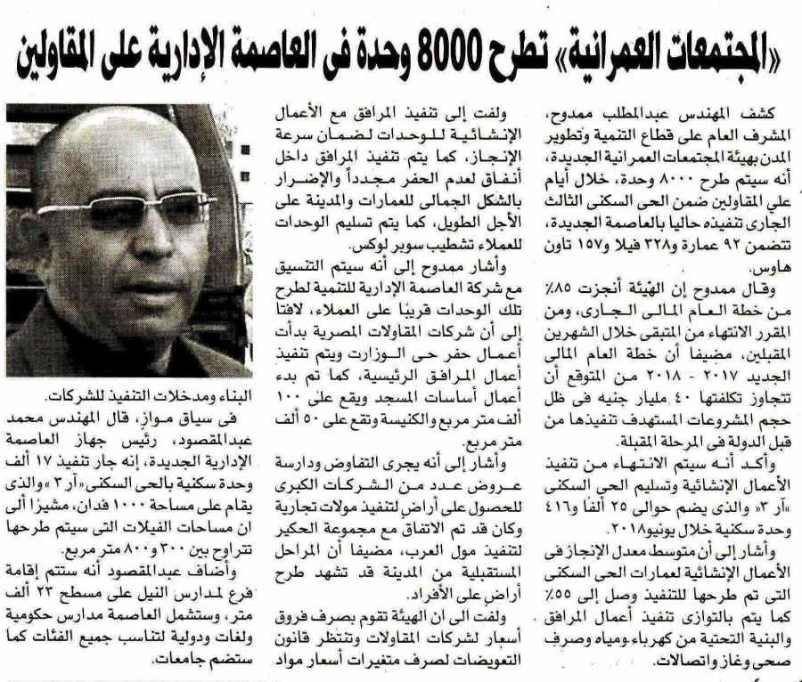 Al Amwal 21 May P.4 B.jpg