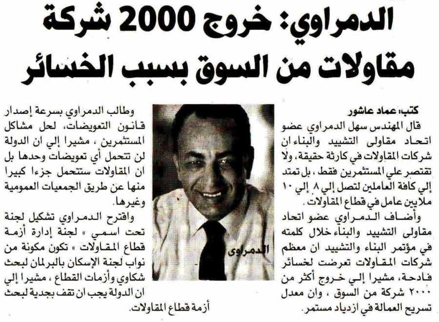 Al Amwal 28 May P.3.jpg