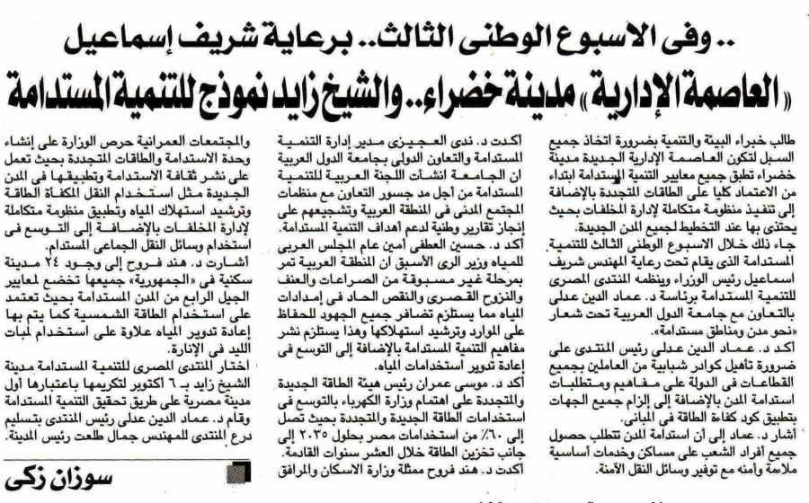 Al Gomhouria 15 May P.9.jpg