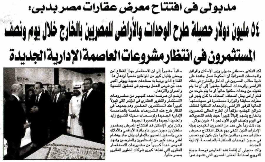 Al Gomhouria 7 May P.8 C.jpg
