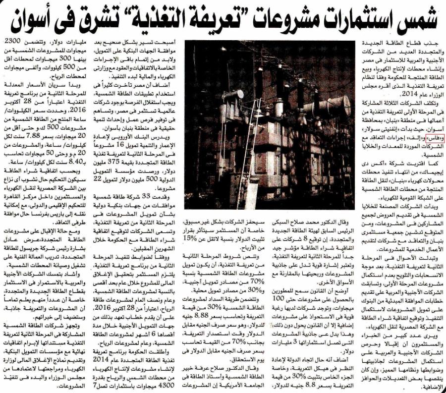 Al Iktsadia 21 May P.11.jpg