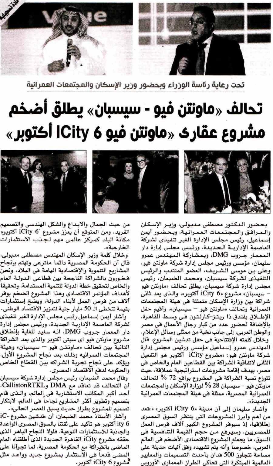 Al Mal 24 May P.4.jpg