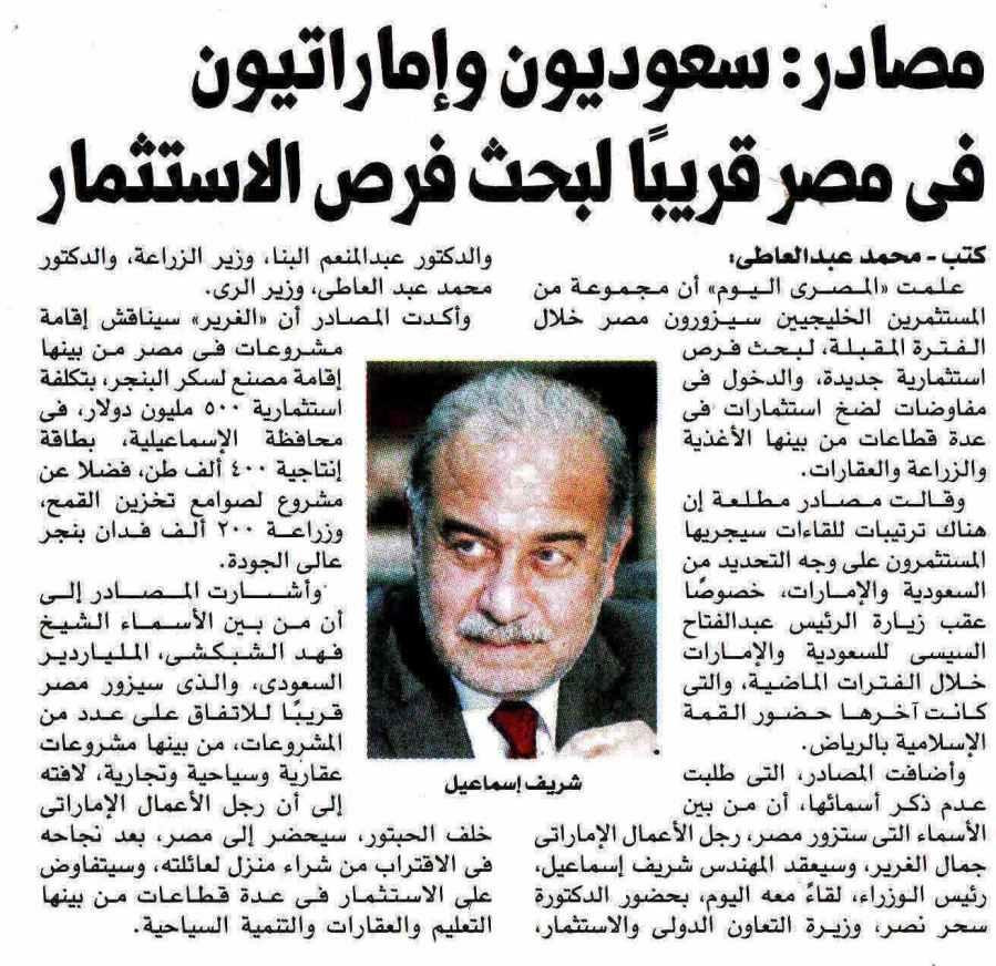 Al Masry Al Youm 24 May P.5.jpg