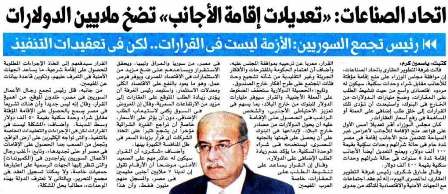 Al Masry Al Youm 5 May P.6.jpg