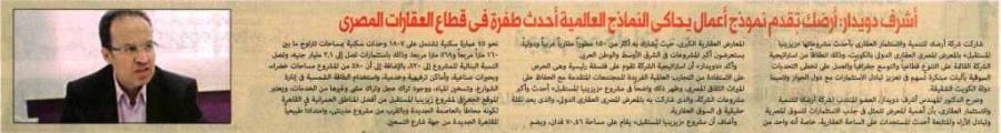 Al Mugaz 15 May P.12.jpg