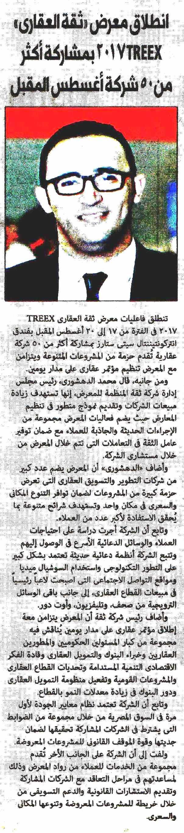 Al Mugaz 22 May P.12.jpg
