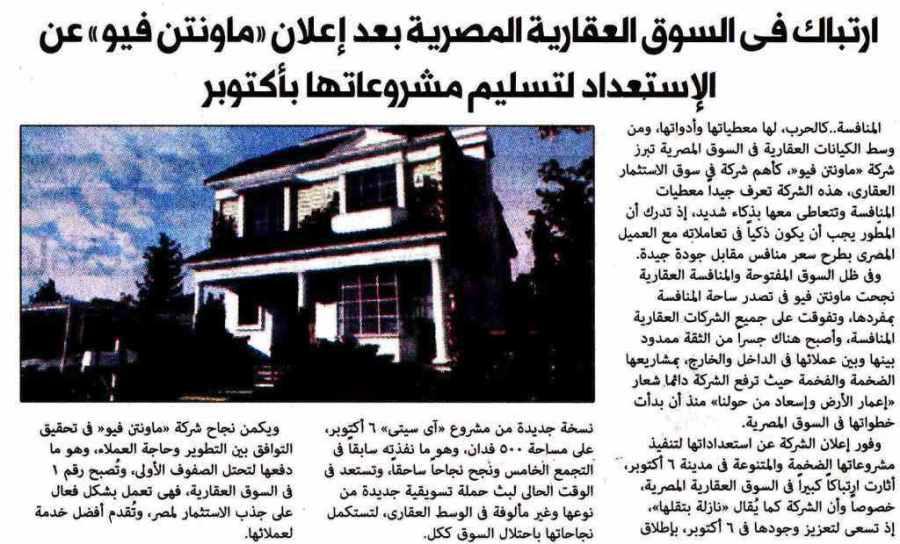 Al Mugaz 8 May P.12.jpg