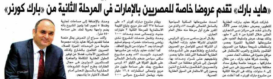 Al Shorouk (Sup) 14 May P.4 D.jpg