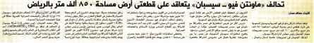 Al Shorouk (Sup) 28 May PB.1-4