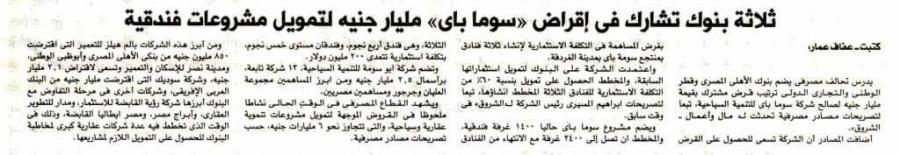 Al Shorouk (Sup) 7 May P.2..jpg