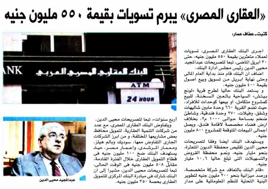 Al Shorouk (Sup) 7 May P.2.jpg