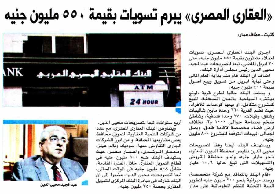 Al Shorouk (Sup) 7 May P.2.jpg