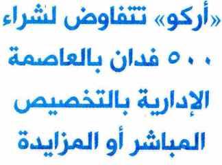 Al Shorouk (Sup) 7 May PA.1-4.