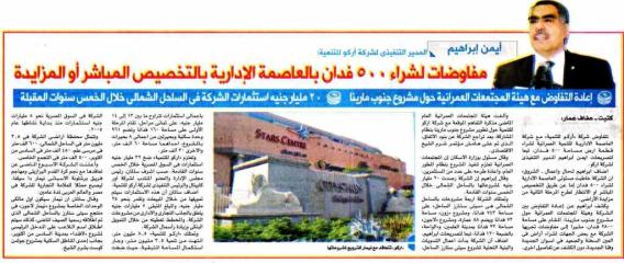 Al Shorouk (Sup) 7 May PB.1-4.