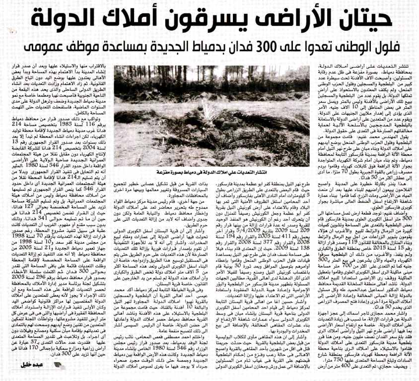 Al Wafd 16 May P.5..jpg