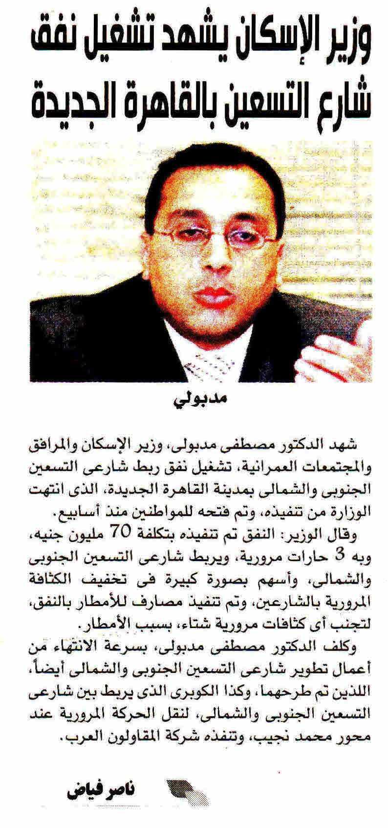 Al Wafd 31 May P.12.jpg
