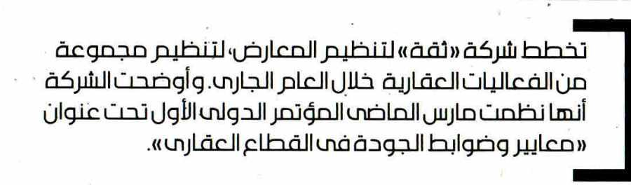 Al Youm 7 21 May P.9 A.jpg