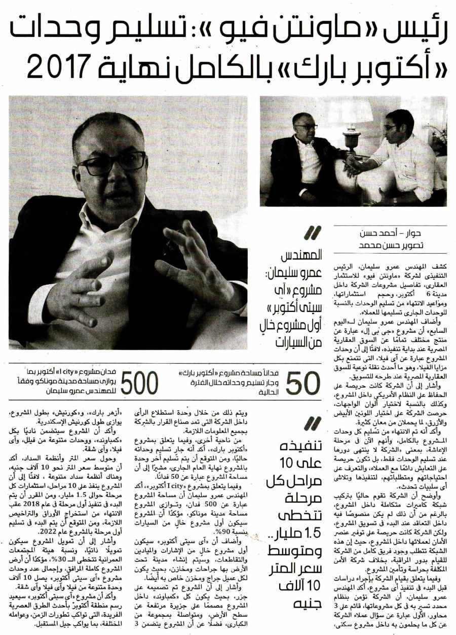 Al Youm 7 21 May P.9 C.jpg