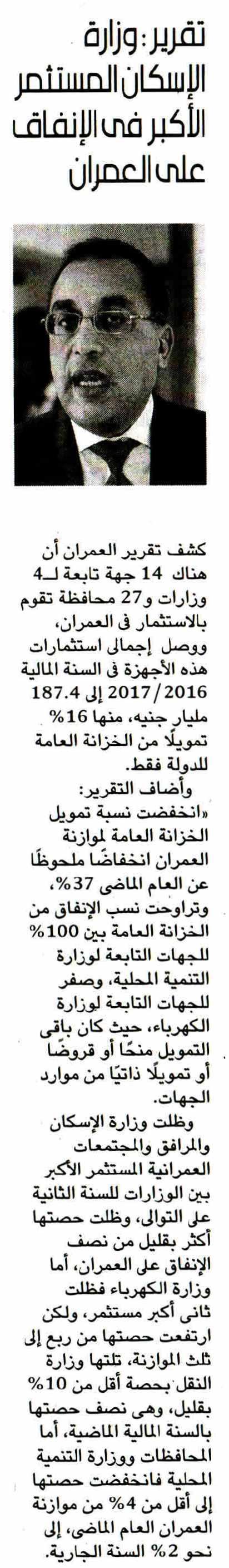 Al Youm 7 21 May P.9 D.jpg