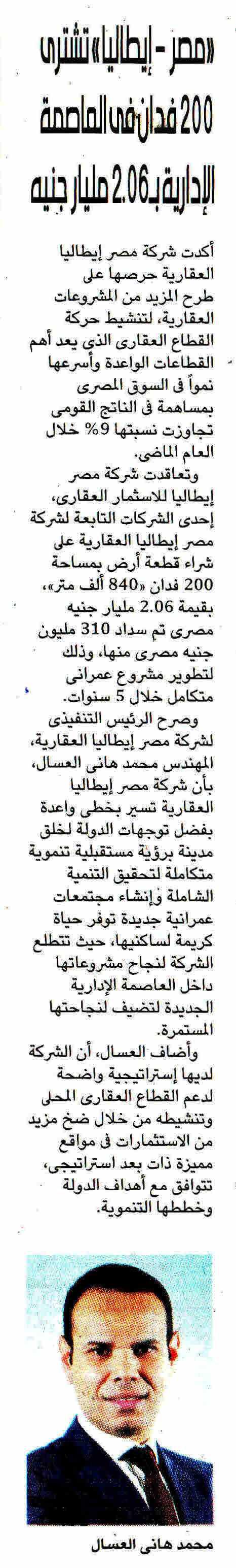 Al Youm 7 23 May P.9.jpg