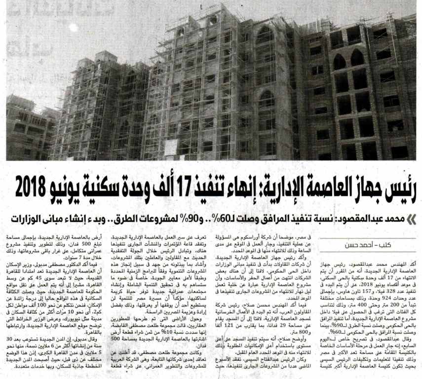 Al Youm7    6 May P.3.jpg
