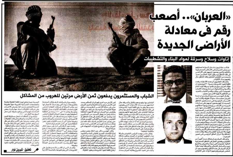 Alam Al Mal 14 May P.4 A.jpg