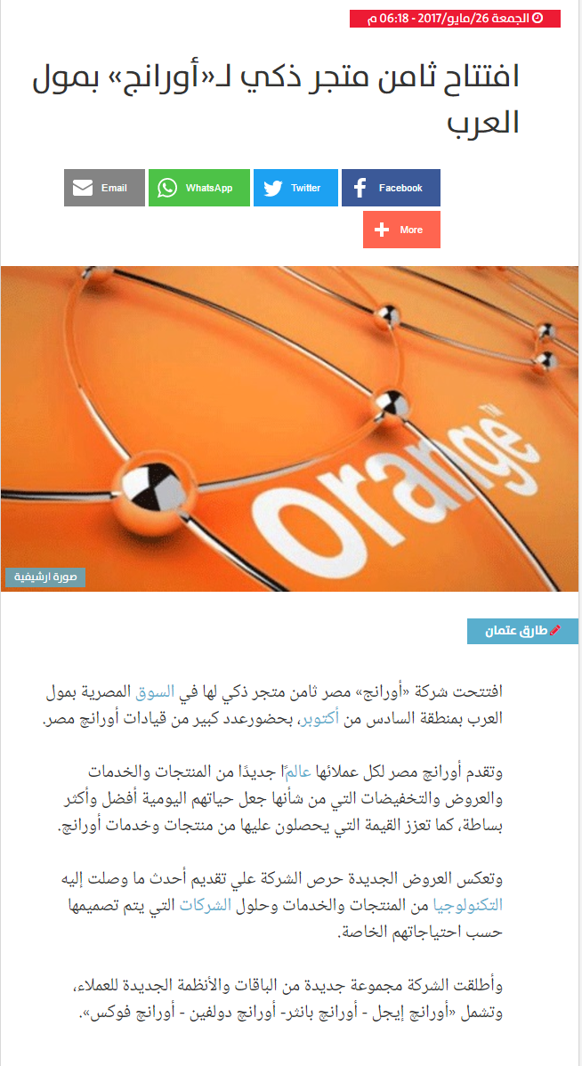 FireShot Capture 130 - جريدة الدستور_ افتتاح ثامن متجر ذكي لـ«أوران_ - http___www.dostor.org_1413427.png