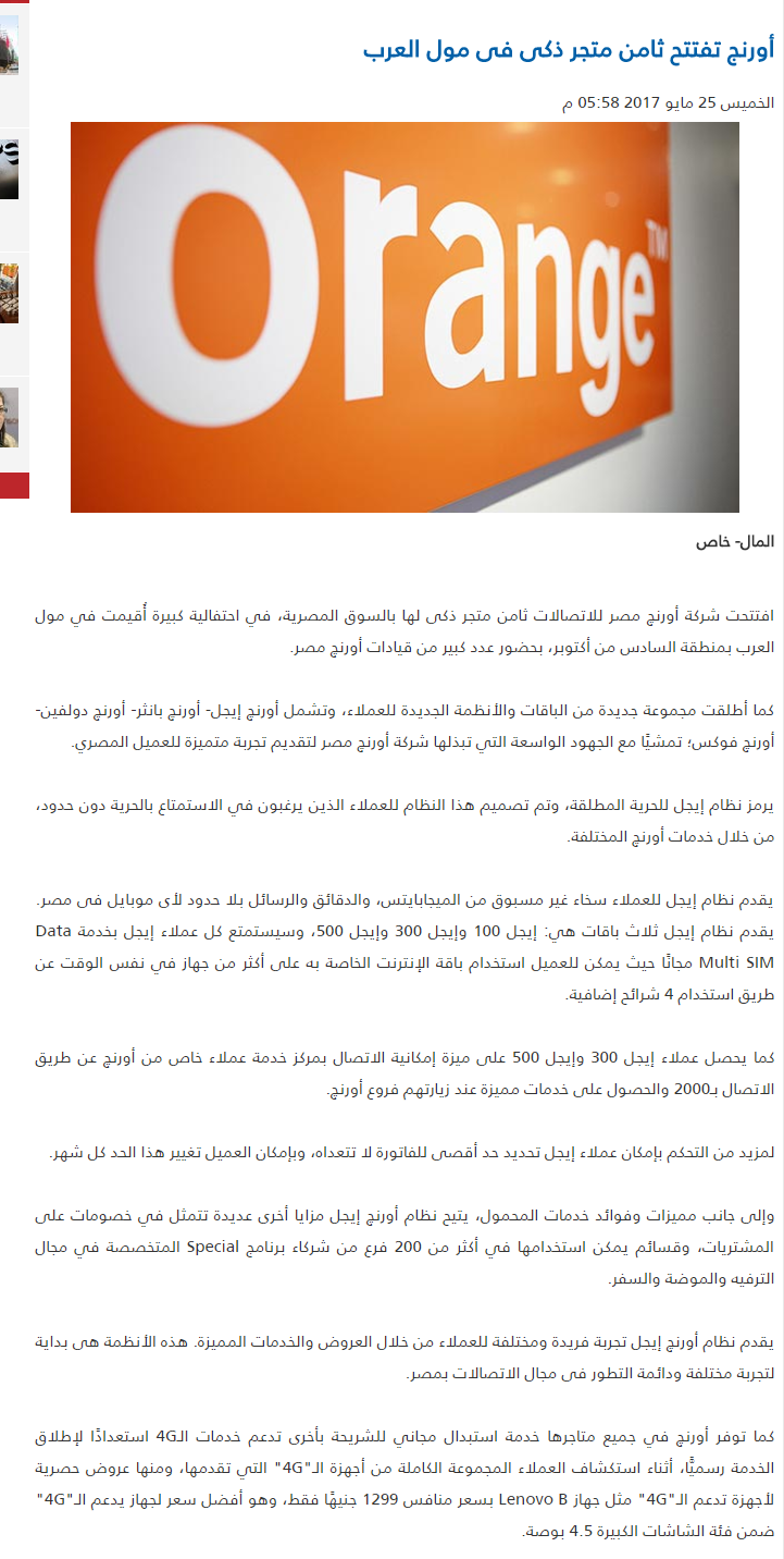 FireShot Capture 131 - جريدة المال - أورنج تفتتح_ - http___www.almalnews.com_Pages_StoryDetails.aspx.png