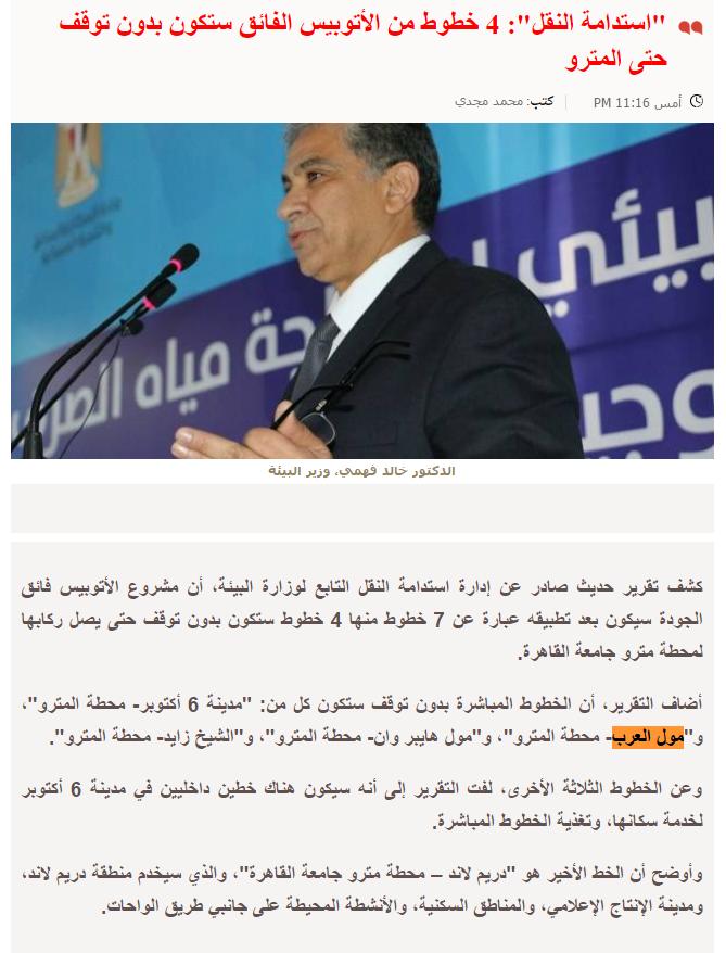 FireShot Capture 26 - الوطن I _استدامة النقل__ 4 _ - http___www.elwatannews.com_news_details_2087407.png