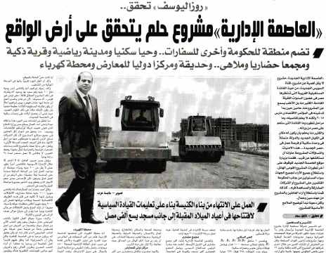 Rosa Al Youssef 14 May PA.9