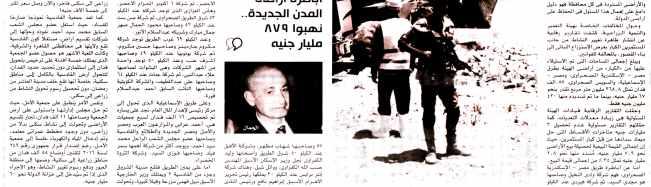 Sout Al Oma 27 May PB.5