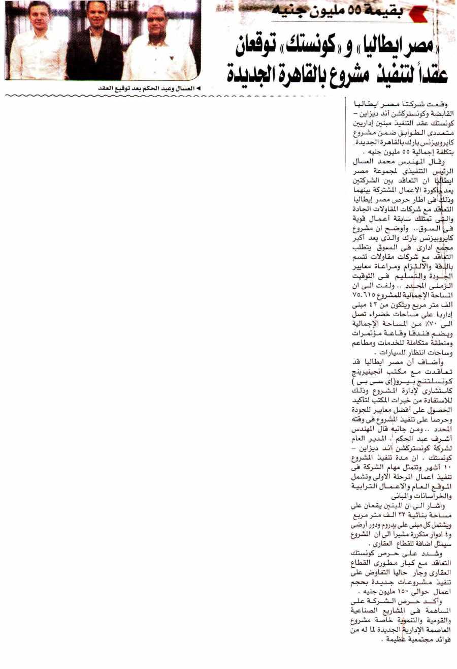 Akhbar Al Youm 17 June P.18.jpg