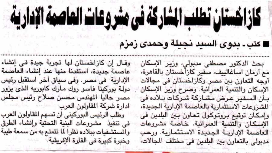 Al Ahram 10 June P.8.jpg