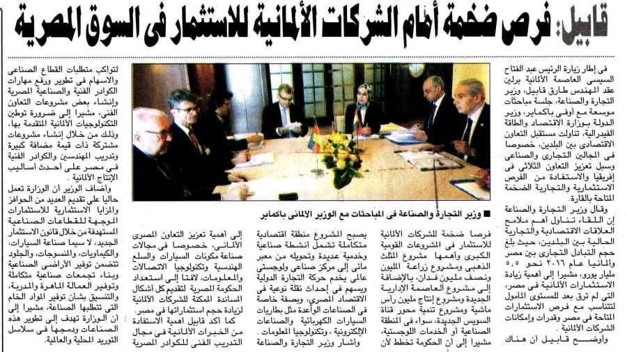 Al Ahram 13 June P.5.jpg