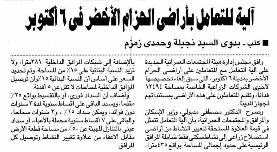 Al Ahram 13 June P.8.jpg