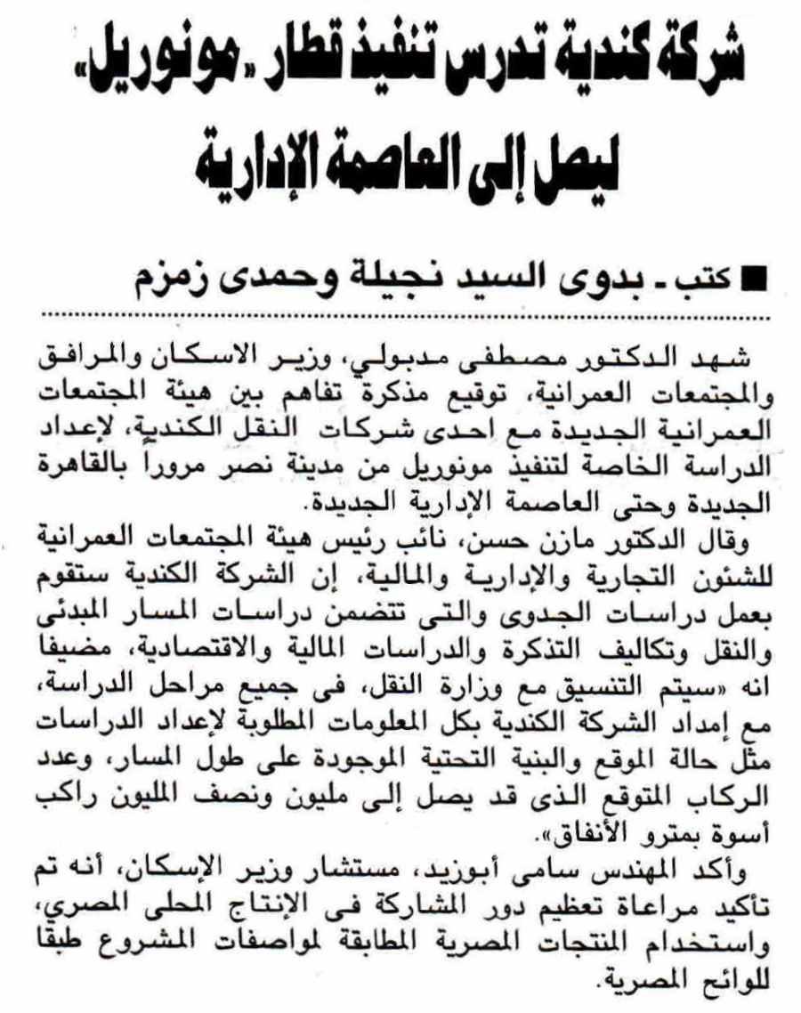 Al Ahram 14 June P.8.jpg