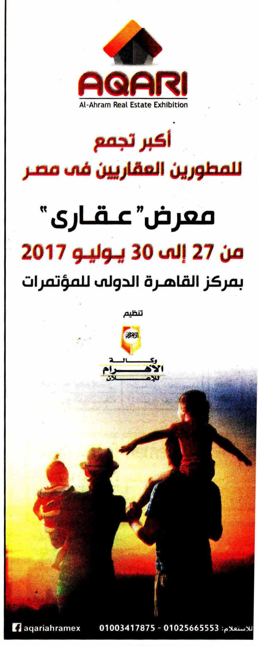 Al Ahram 17 June P.1.jpg