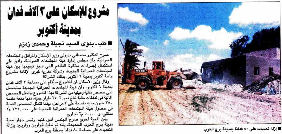 Al Ahram 17 June P.8.jpg