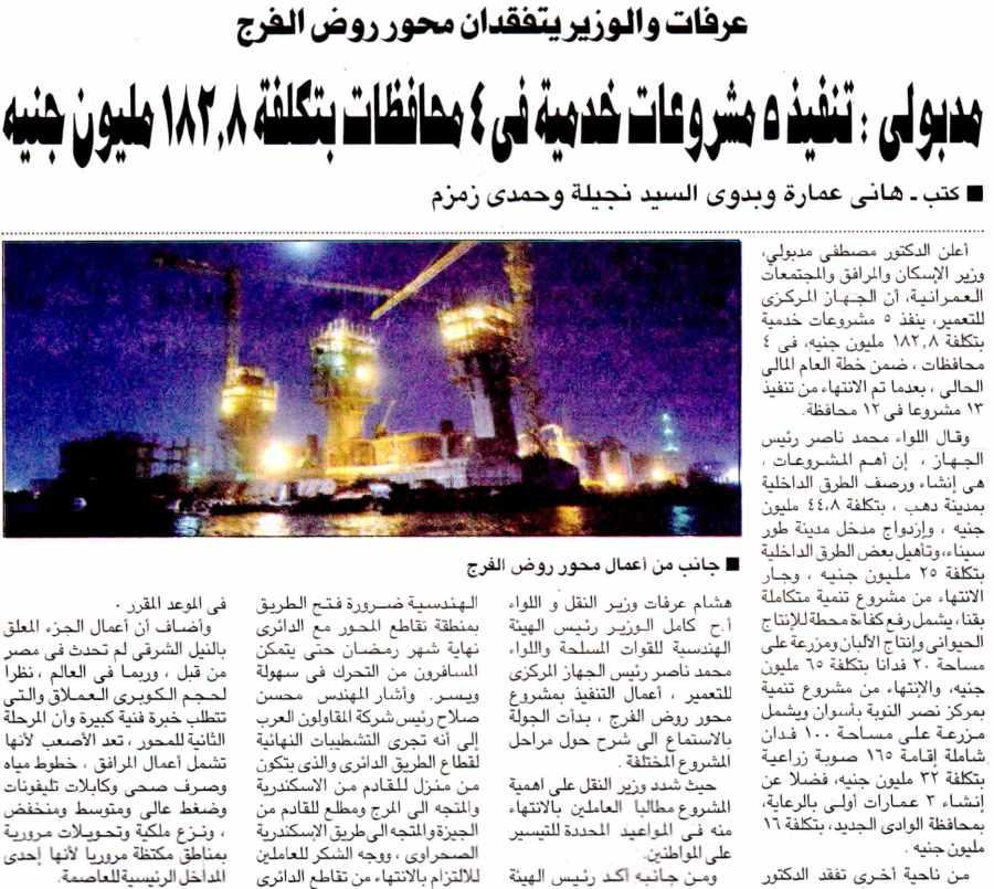 Al Ahram 19 June P.8.jpg