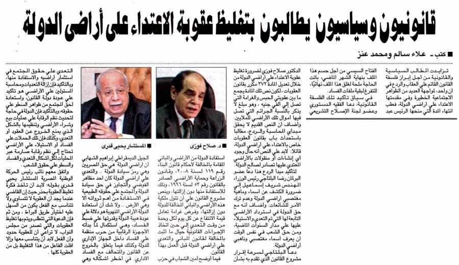 Al Ahram 2 June P.3.jpg