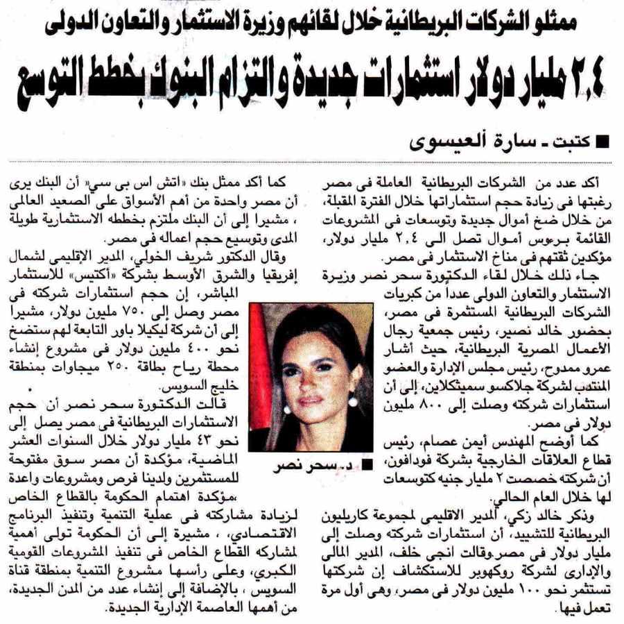 Al Ahram 21 June P.9.jpg