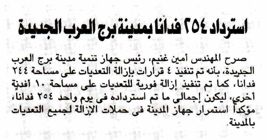 Al Ahram 22 June P.8 A.jpg