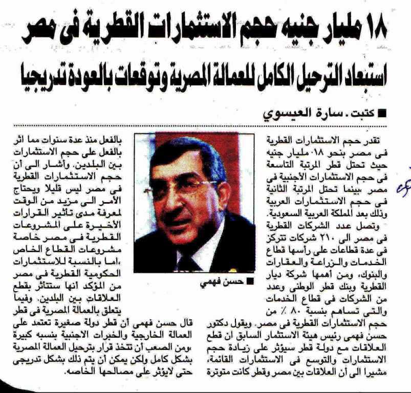 Al Ahram 6 June P.6.jpg