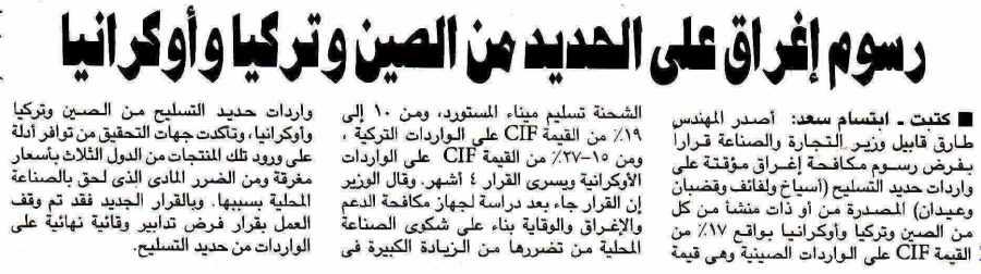 Al Ahram 7 June P.1.jpg